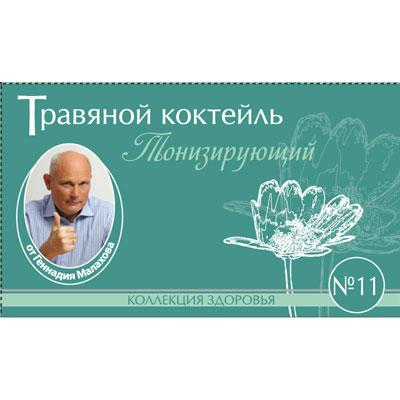 """85.00 грн.  Чайный напиток  """"Похудение от Малахова """""""